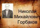 Н.М. Горбаков — тренер по легкой атлетике