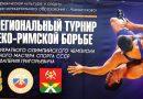 Межрегиональный юношеский турнир по греко-римской борьбе в честь В.Г. Резанцева