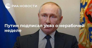 Внимание! Ограничительные мероприятия на период с 30 марта по 12 апреля 2020 года (Указ Президента РФ)