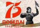 С праздником 75-летия Великой Победы!!!