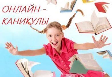 Расписание онлайн занятий
